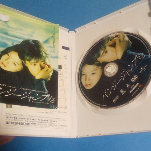 『バンジージャンプする』DVD/日本語字幕付/セル版/ イ・ビョンホン/韓国映画/ドラマ  は44190