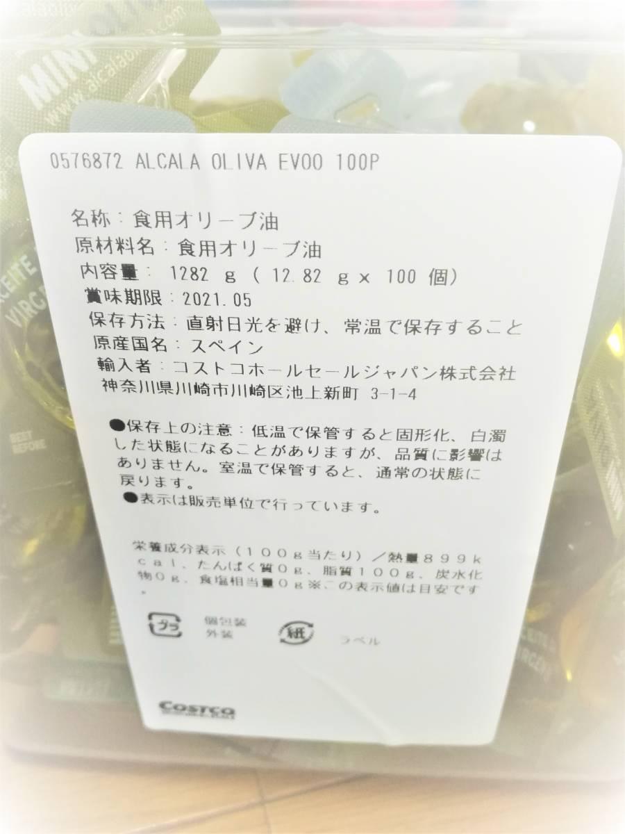 ◇28個◇ コストコ エクストラバージン オリーブオイル ALCALA minioliva 賞味期限2021/06 うれしい送料無料!_画像3