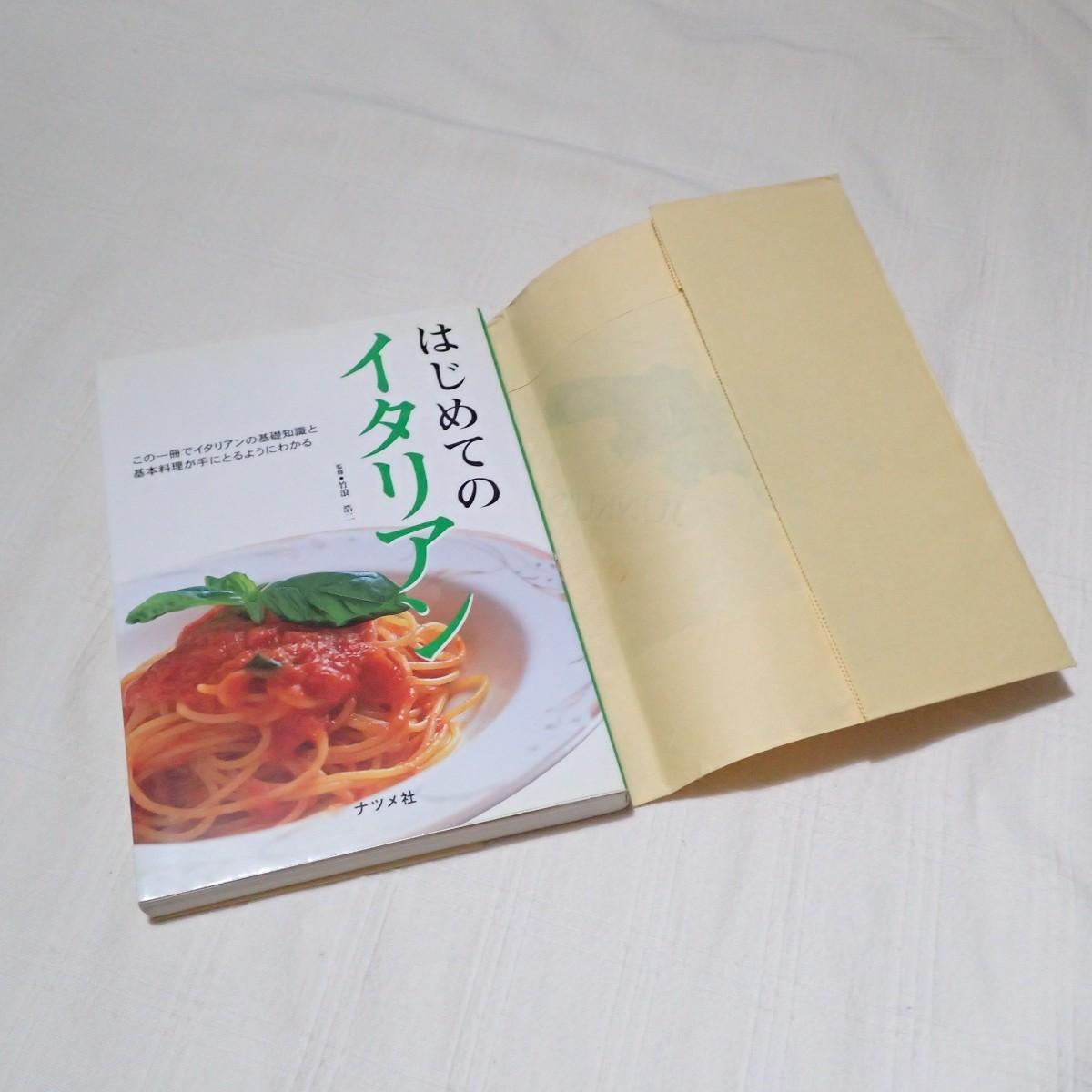 はじめてのイタリアン 料理本 レシピ本