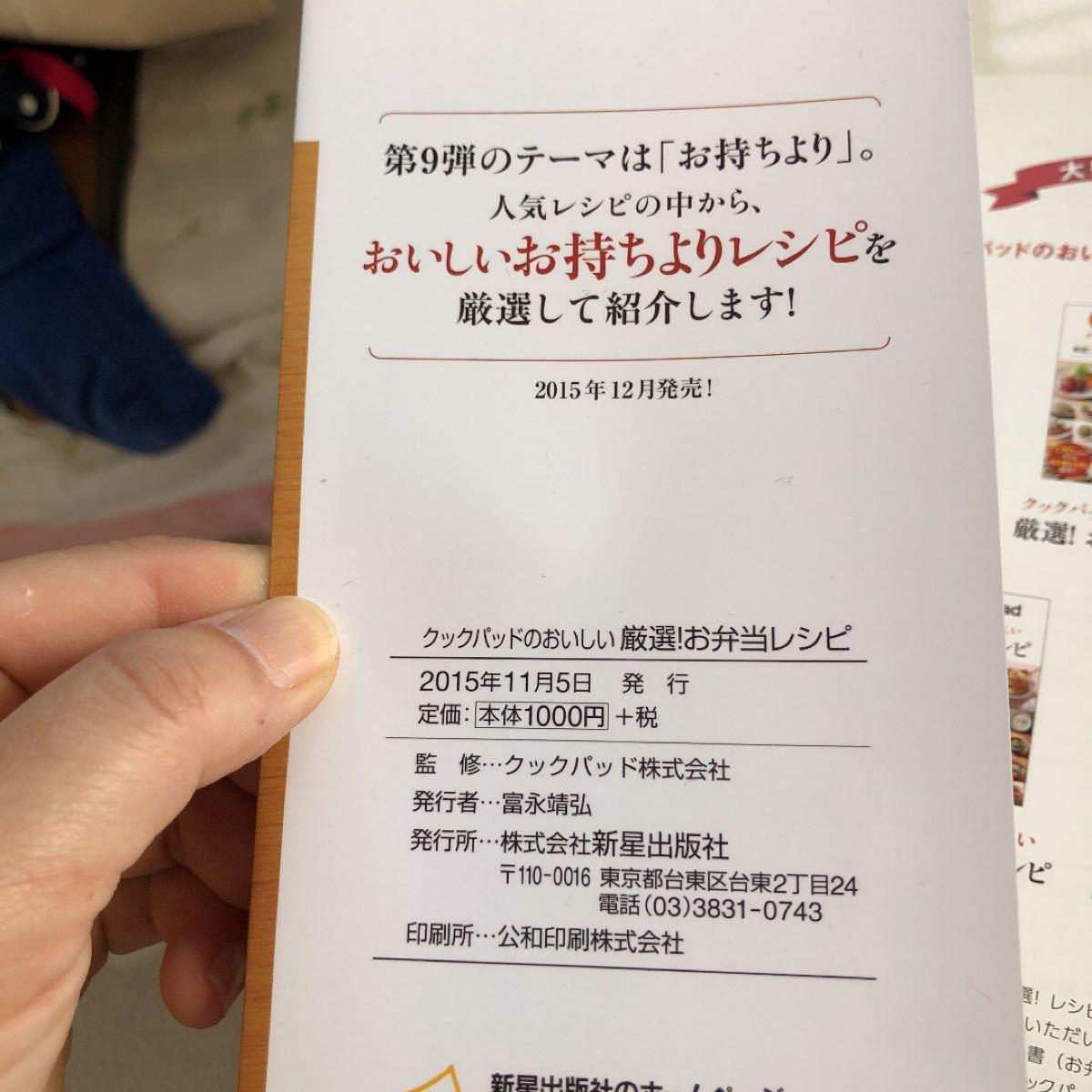 お弁当レシピ本