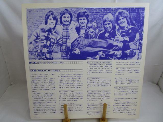 [200529045] BAY CITY ROOLLERS Rock and Roll Love Letter サタデー・ナイト LP レコード IES-80602 東芝EMI株式会社 【中古】_画像10
