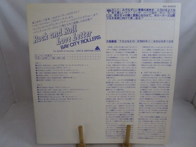 [200529045] BAY CITY ROOLLERS Rock and Roll Love Letter サタデー・ナイト LP レコード IES-80602 東芝EMI株式会社 【中古】_画像9