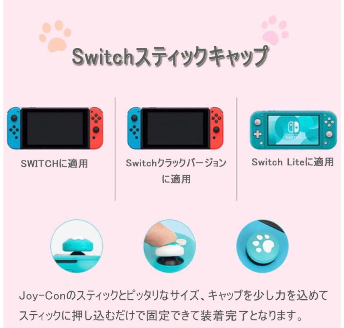 switch / switch lite ジョイコンスティックカバー 4個