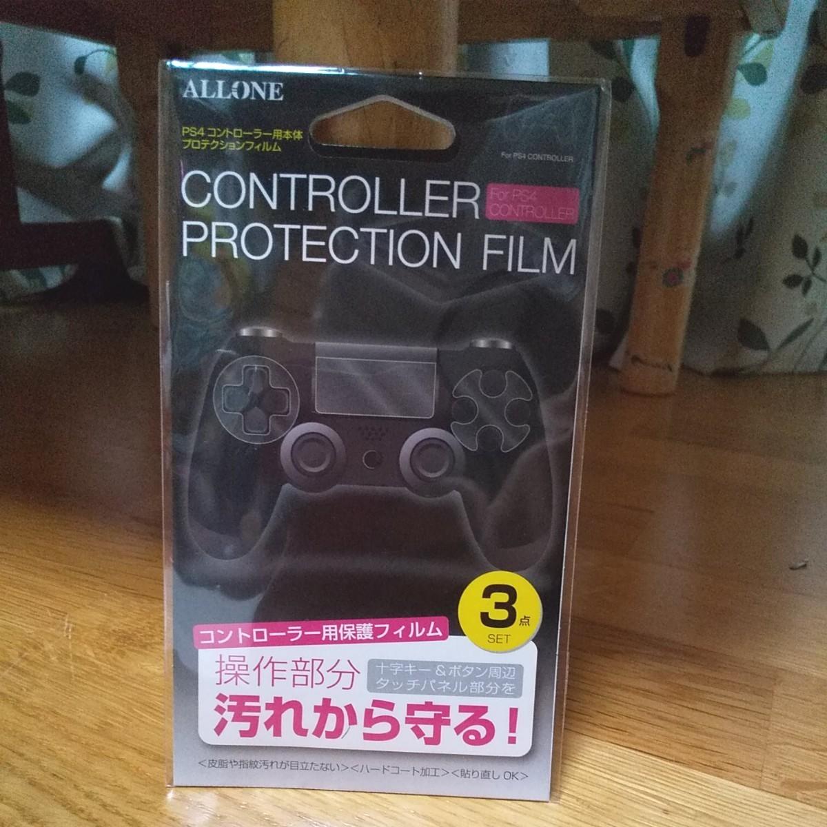 PS4コントローラー用 プロテクションフィルム ALG-PS4CPF