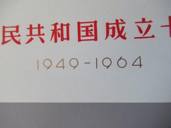 【知之】レア!中国切手 紀106m 未使用 中華人民共和国成立十五周年 小型シート 1949-1964 美品 コレクター収集品 本物保証_画像2