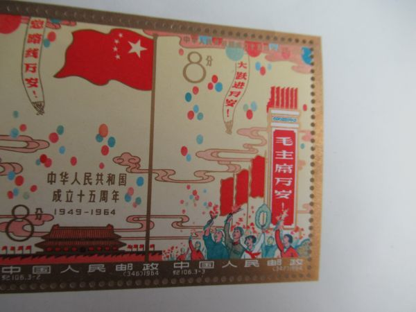 【知之】レア!中国切手 紀106m 未使用 中華人民共和国成立十五周年 小型シート 1949-1964 美品 コレクター収集品 本物保証_画像4