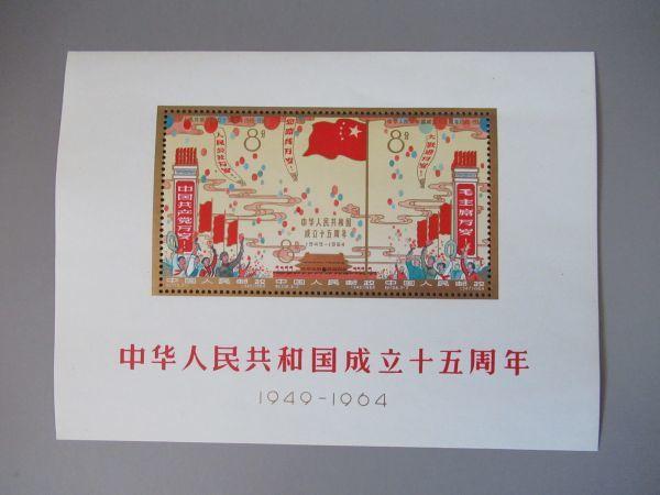 【知之】レア!中国切手 紀106m 未使用 中華人民共和国成立十五周年 小型シート 1949-1964 美品 コレクター収集品 本物保証_画像1
