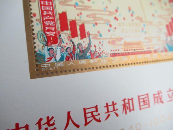 【知之】レア!中国切手 紀106m 未使用 中華人民共和国成立十五周年 小型シート 1949-1964 美品 コレクター収集品 本物保証_画像5