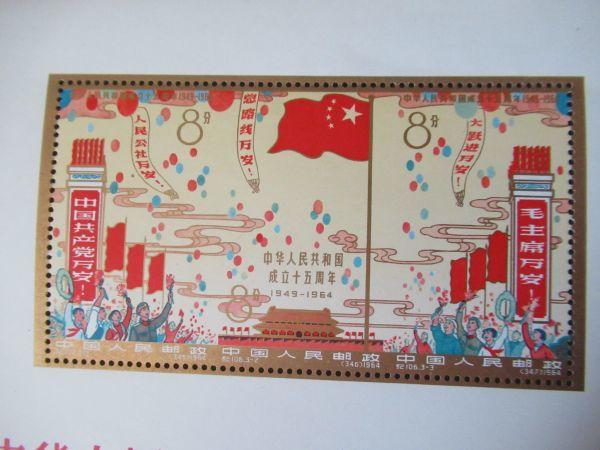 【知之】レア!中国切手 紀106m 未使用 中華人民共和国成立十五周年 小型シート 1949-1964 美品 コレクター収集品 本物保証_画像3