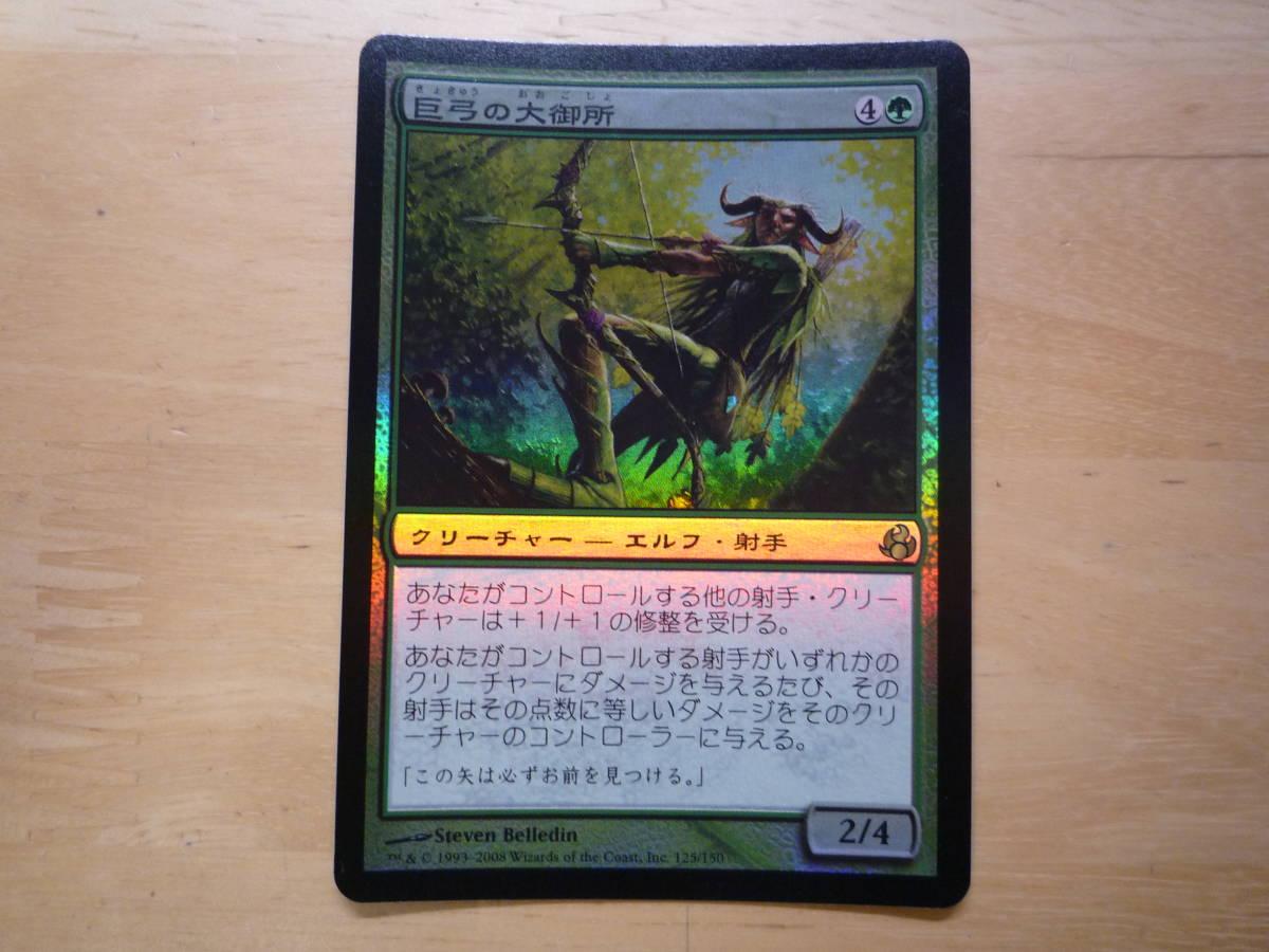 MTG MOR 巨弓の大御所/Greatbow Doyen 日本語 Foil 1枚_画像1