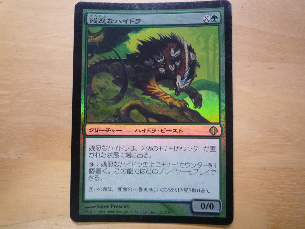 MTG ALA 残忍なハイドラ/Feral Hydra 日本語 Foil 1枚_画像1