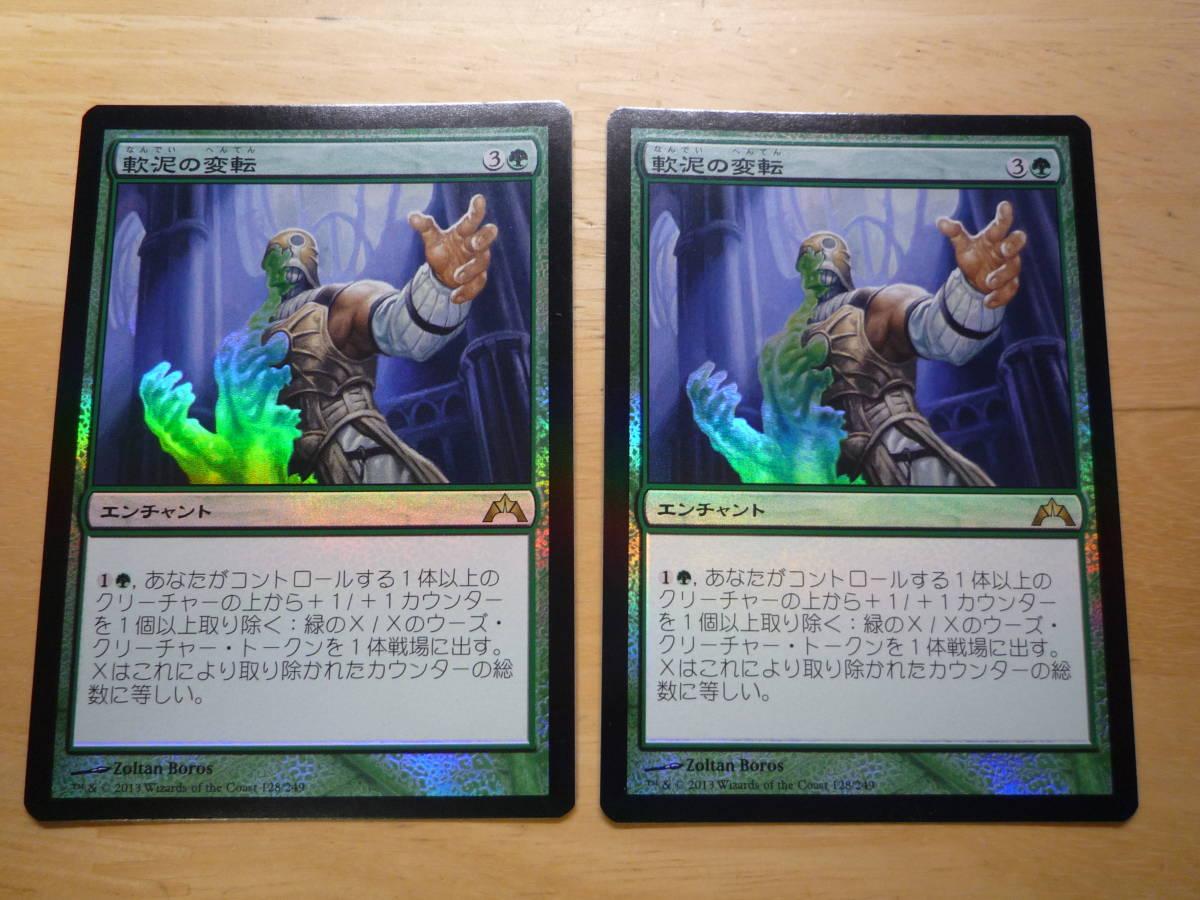 MTG GTC 軟泥の変転/Ooze Flux 日本語 Foil 2枚_画像1