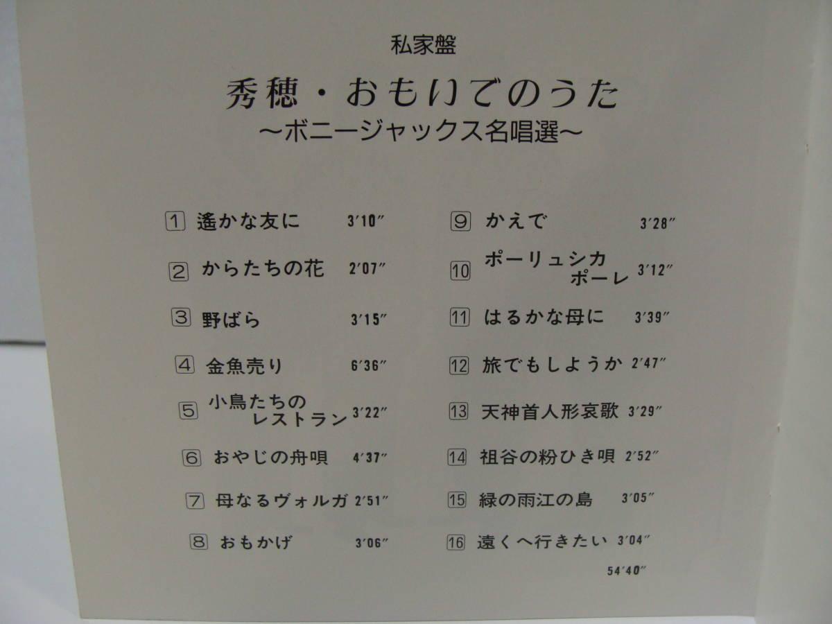 【中古CD】 私家盤 秀穂・おもいでのうた ボニージャックス名唱選_画像4