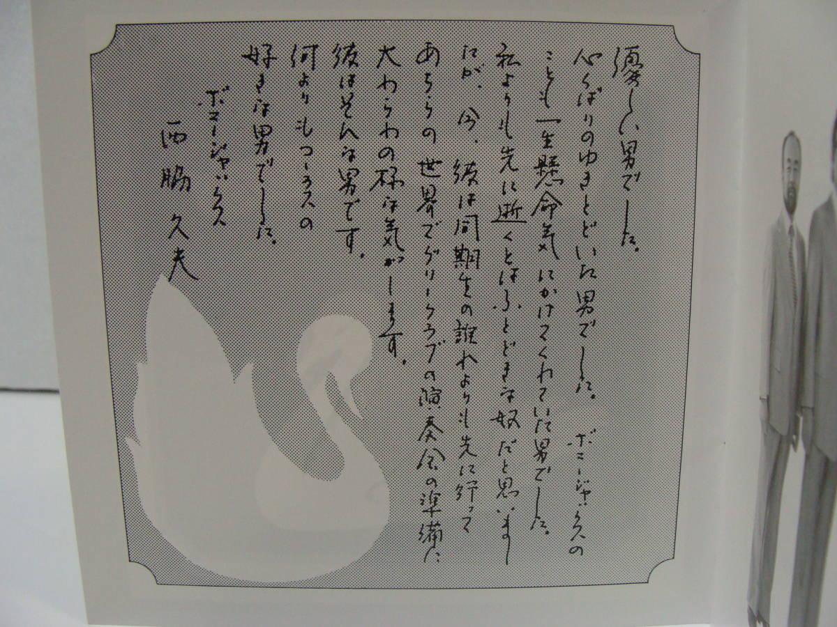 【中古CD】 私家盤 秀穂・おもいでのうた ボニージャックス名唱選_画像5