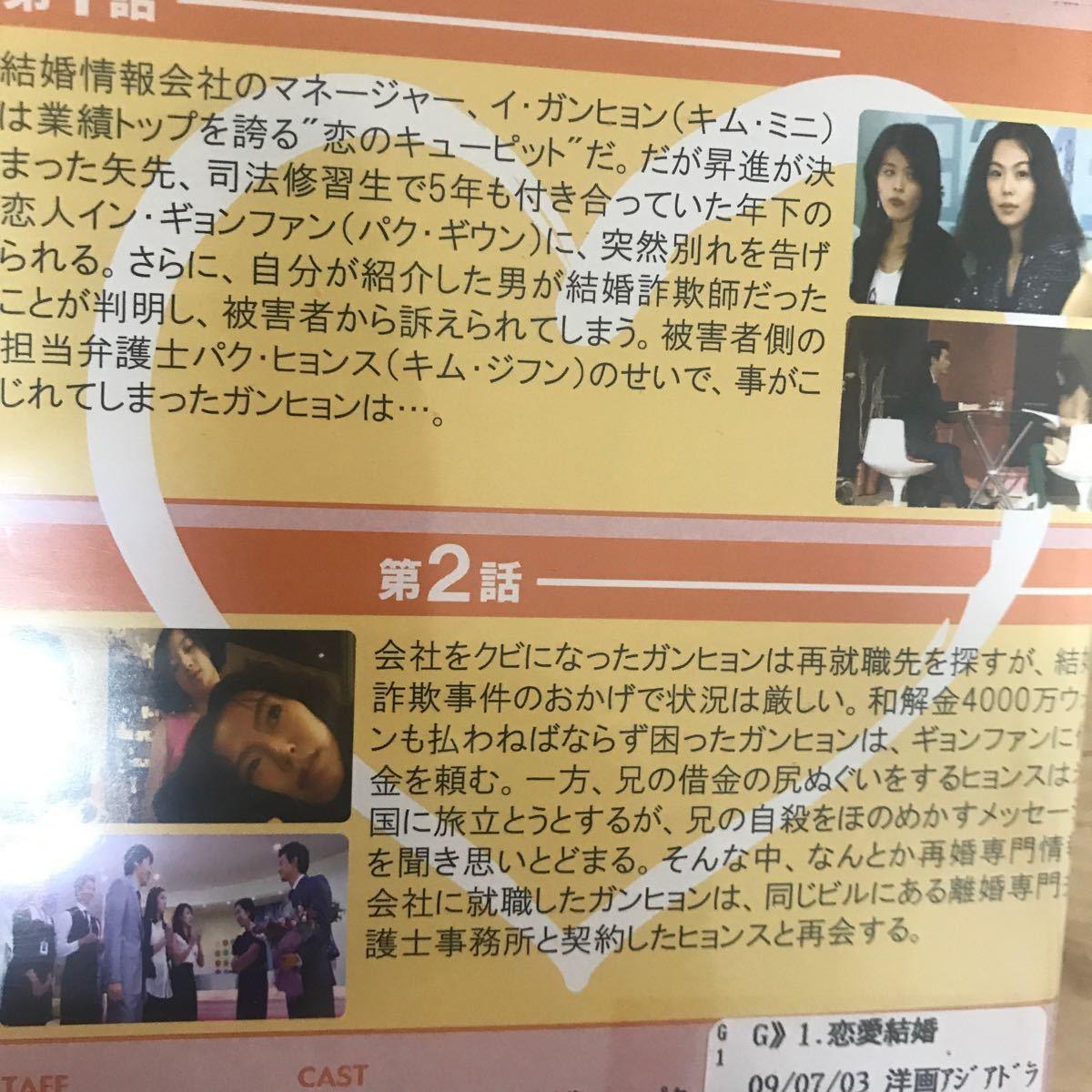 韓国ドラマ 恋愛結婚 DVD 8枚 匿名配送