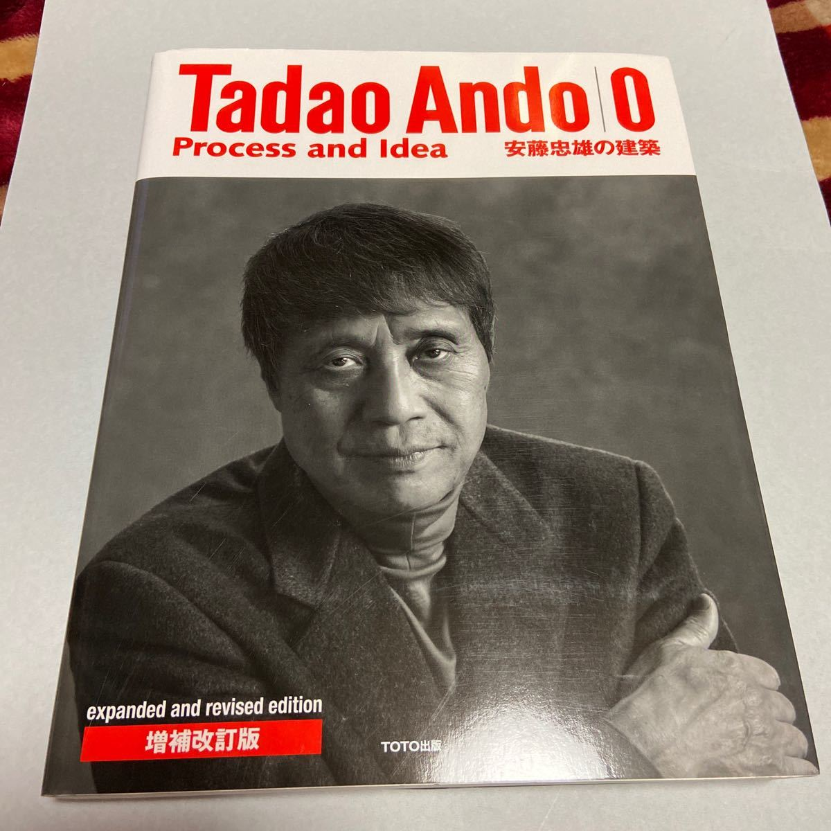 安藤忠雄の建築 増補改訂版 Tadao Ando 0 Process and Idea サイン本 ドローイング こど