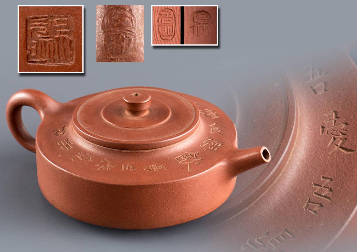 中国美術 古玩 唐物 紫砂 朱泥急須 紫砂 鐵壷 湯沸 茶器 在銘