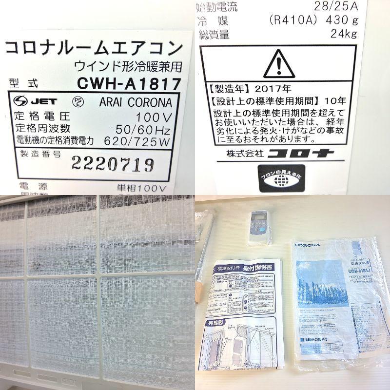 未使用品/2017年製 CORONA ウインドエアコン 窓用エアコン冷暖房兼用 4.5~7畳用 CWH-A1817 換気機能付 窓枠 取説付 付属付_画像9
