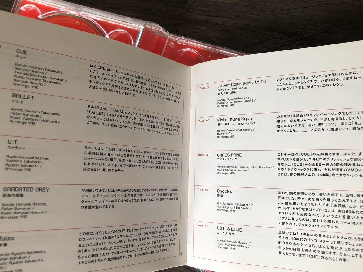 [CD]UC YMO(Ultimate Collection Of YMO) /Yellow Magic Orchesrtra イエロー・マジック・オーケストラ 細野晴臣 坂本龍一 高橋幸宏 2枚組_画像6