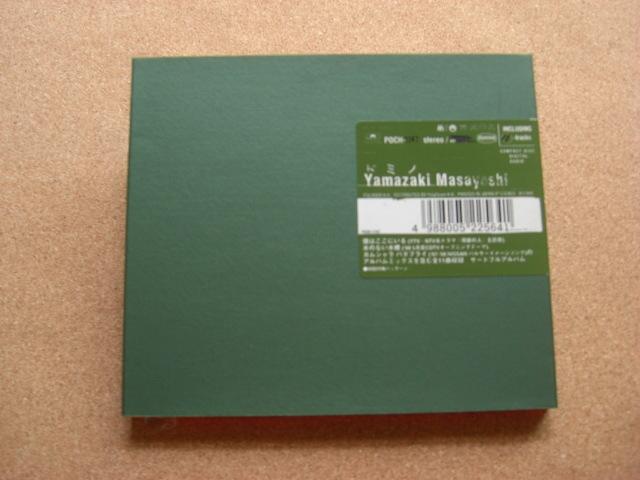 * Masayoshi Yamazaki / Domino (POCH-1747) (Japanese version)
