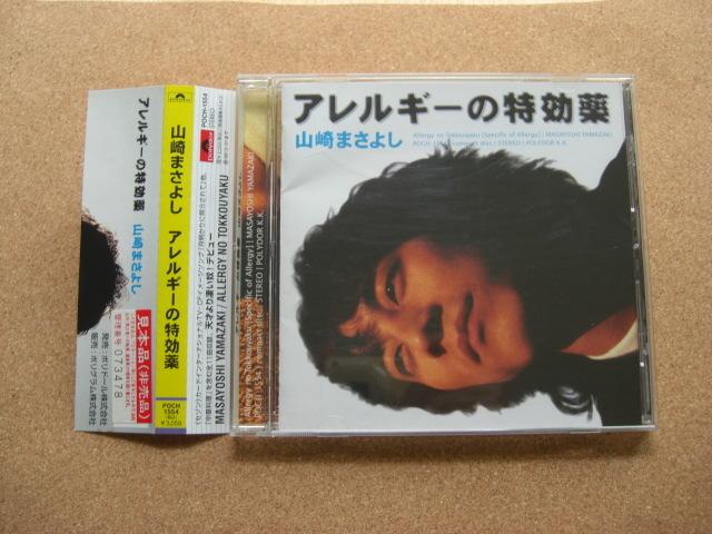 * Masayoshi Yamazaki / Effective drug for allergies (POCH 1554) (Japan Edition)