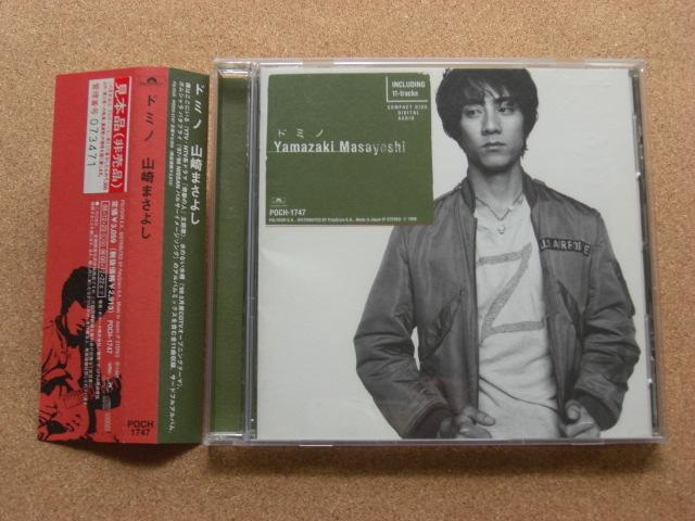 Masayoshi Yamazaki / Domino (POCH1747) (Japan Edition)