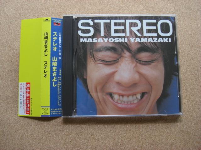 * Masayoshi Yamazaki / Stereo (POCH 1603) (Japanese Edition)
