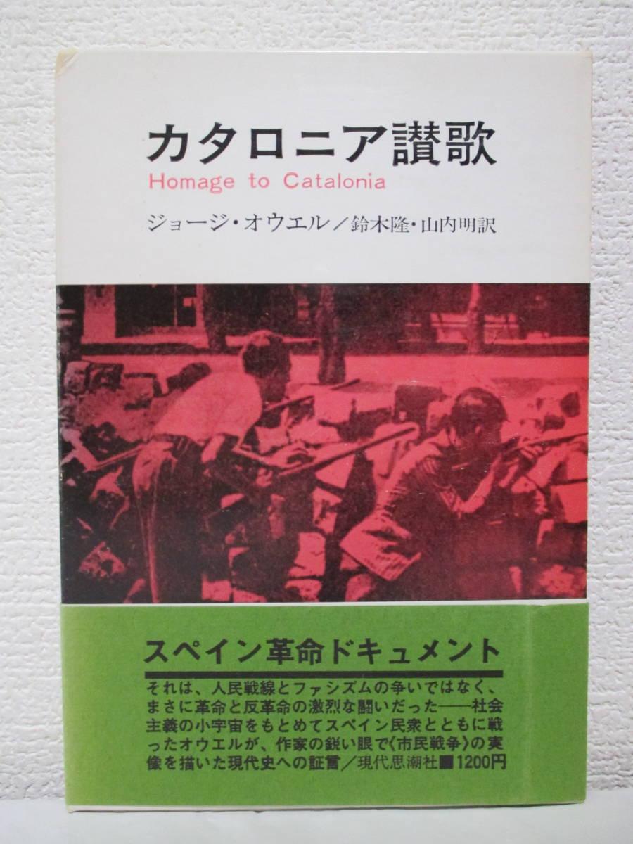 【カタロニア讃歌】G・オウエル著 1974年10月/現代思潮社(★スペイン革命/※アラゴン戦線へ、戦争か革命か、悪夢のバルセロナ、他)_画像1