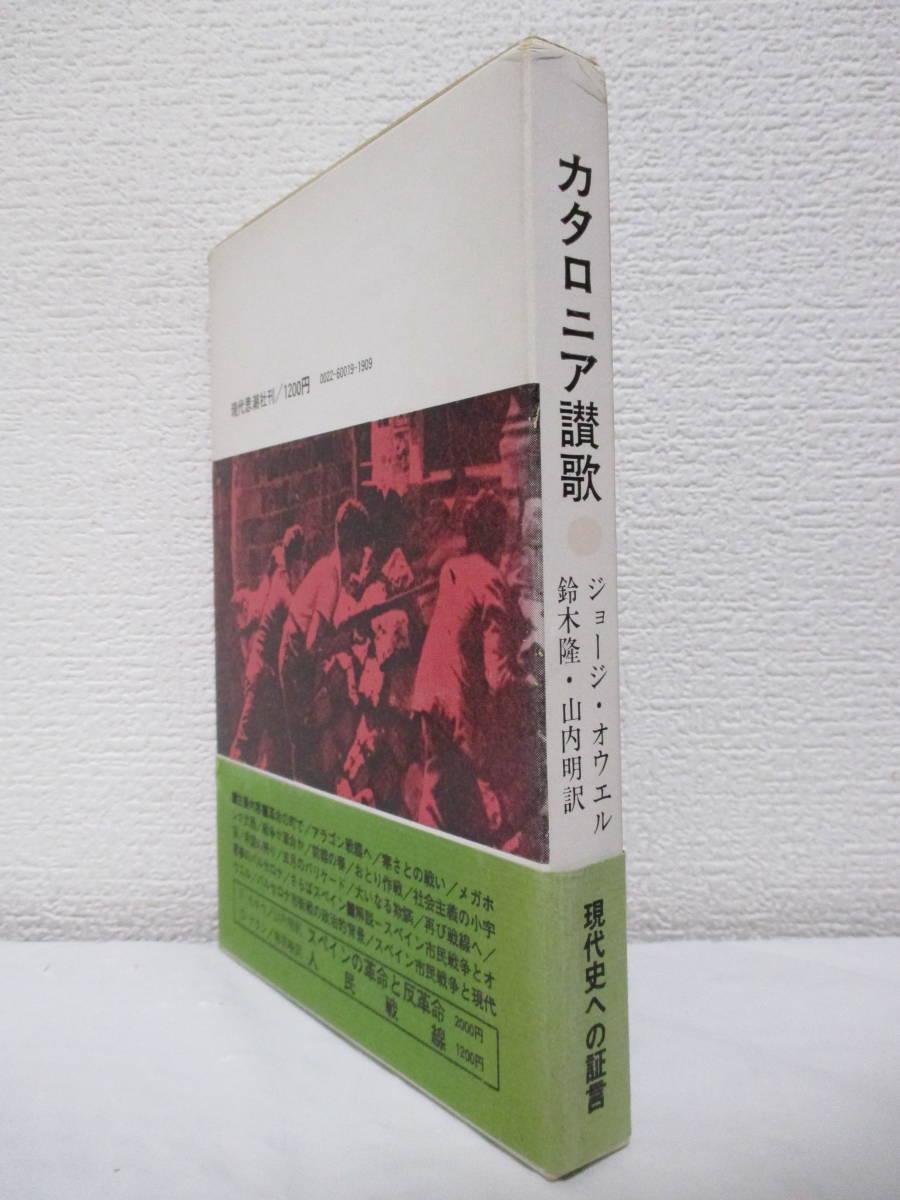 【カタロニア讃歌】G・オウエル著 1974年10月/現代思潮社(★スペイン革命/※アラゴン戦線へ、戦争か革命か、悪夢のバルセロナ、他)_画像3