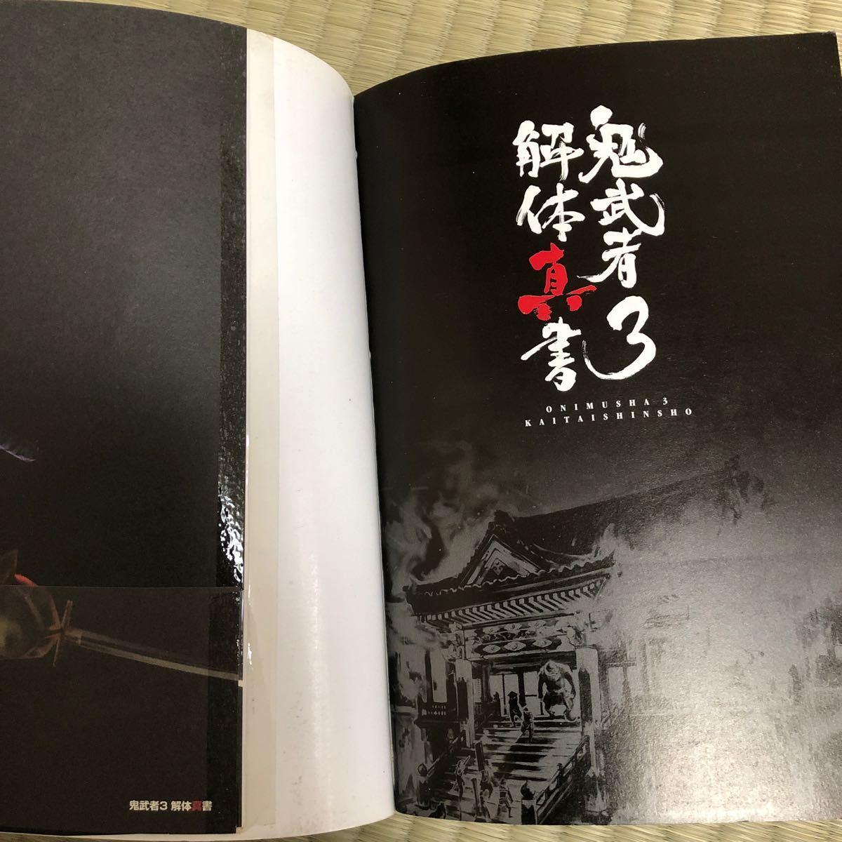 【PS2】 鬼武者3