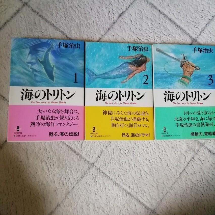 手塚治虫「海のトリトン」◆文庫版 全巻セット◆送料込み