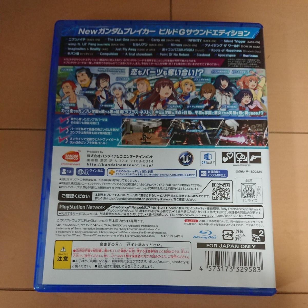 Newガンダムブレイカー ビルドGサウンドエディション PS4ソフト