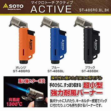 ソト(SOTO) マイクロトーチ ACTIVE(アクティブ) 【オレンジ/ブルー/ブラック】 ST-486_画像2