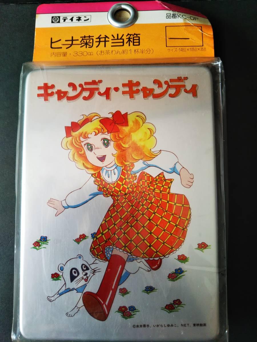 キャンディキャンディ ブック型 アルミ 弁当箱 未開封 原作:水木杏子 作画:いがらしゆみこ ☆_画像1