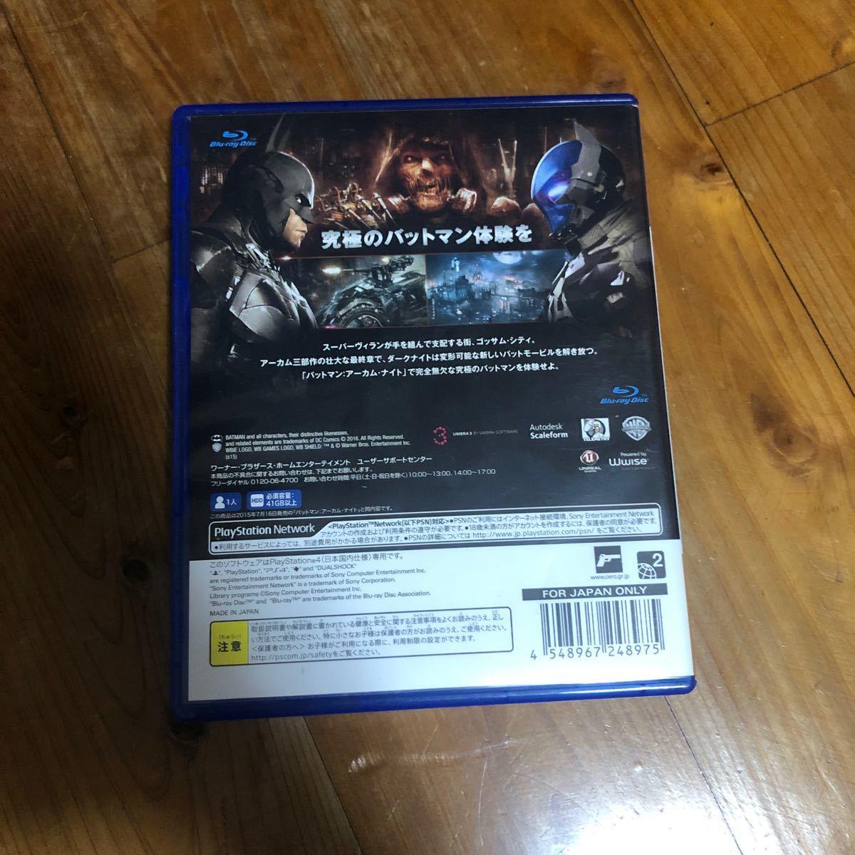 【PS4】 バットマン:アーカム・ナイト [スペシャルエディション]
