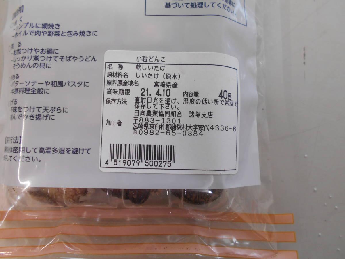 【食品宮崎の乾燥椎茸 どんこ30g×4 こつぶどんこ40g×4_画像2