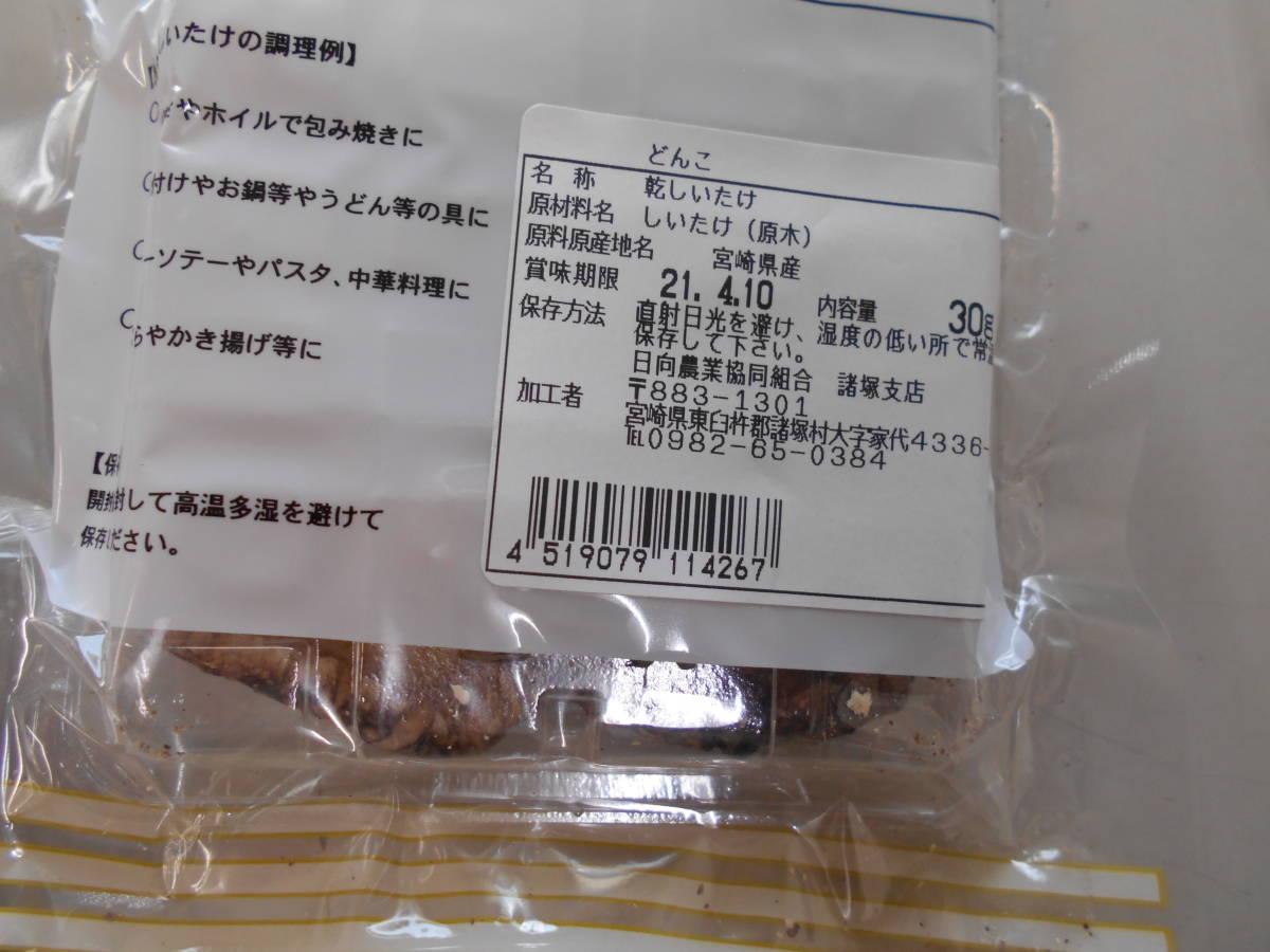 【食品宮崎の乾燥椎茸 どんこ30g×4 こつぶどんこ40g×4_画像3