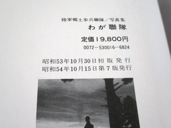 陸軍郷土歩兵聯隊の記録◇ノーベル書房_画像7