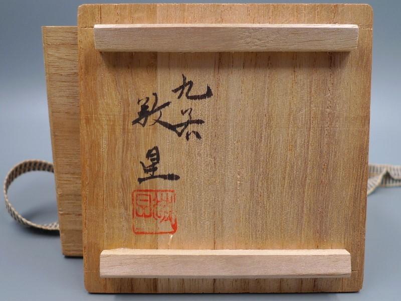 九谷焼 県無形文化財 田村敬星 新古今集 和歌細字 高台盃_画像9