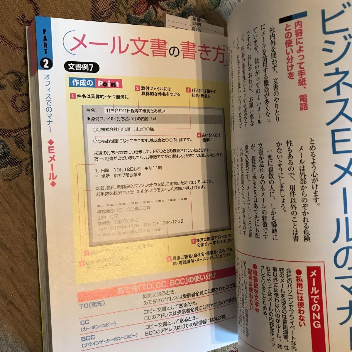「社会人のためのマナーとルール これだけは知っておきたい カラー版」 主婦の友社 定価: ¥ 1,296