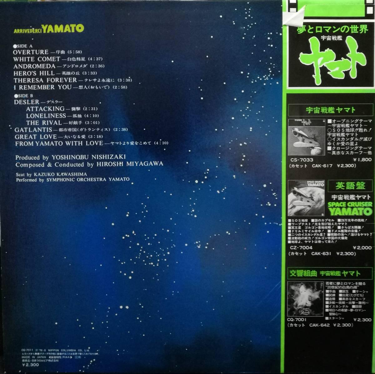 【廃盤LP】OST(宮川 泰)/ さらば宇宙戦艦ヤマト (愛の戦士たち)_画像2
