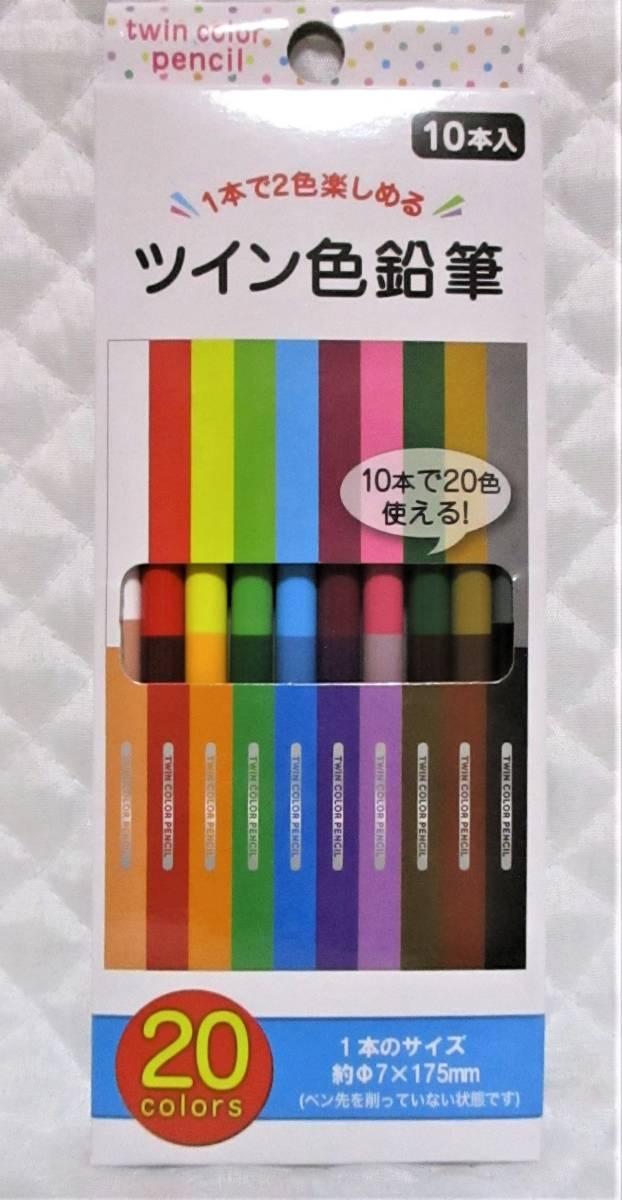 最安!【 ツイン色鉛筆 1本で2色楽しめる! 10本入り20色 】 大人の塗り絵 認知症予防 初心者 ぬり絵 ぬりえ 塗絵 色鉛筆 大人のぬり絵_画像2