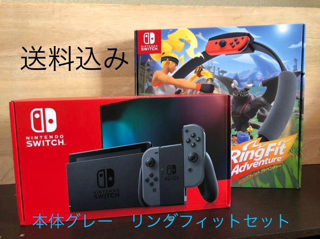 送料込 Nintendo Switch Joy-Con(L)/(R) グレー HAD-S-KAAAA リングフィットアドベンチャー ニンテンドースイッチ 本体 任天堂 セット