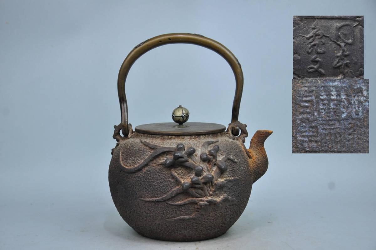 亀文堂造 蟹芹草文鉄瓶 煎茶道具