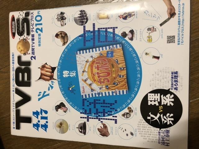 雑誌 TV Bros テレビブロス 2009.4.4 擬音 理系VS文系 村上春樹