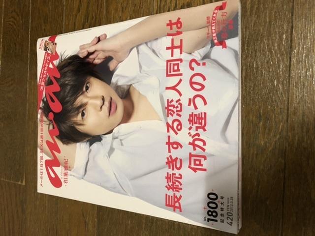 雑誌 anan/アンアン 2012年3月28日 2012.3.28 嵐 相葉雅紀 長続きする恋人同士は何が違うの