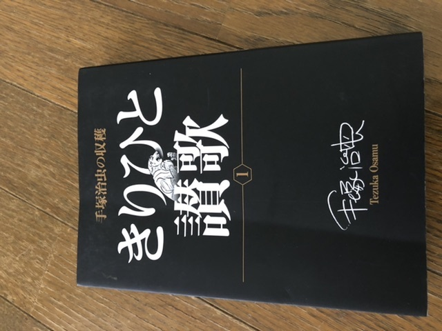 書籍 コミック 手塚治虫の収穫 きりひと讃歌〔全2巻〕第1巻