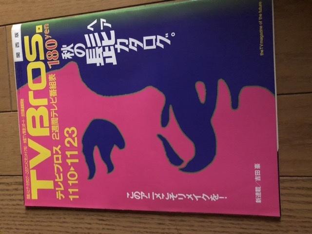 雑誌 TV Bros テレビブロス 2001.11.10 秋の髭カタログ このアニメこそリメイクを