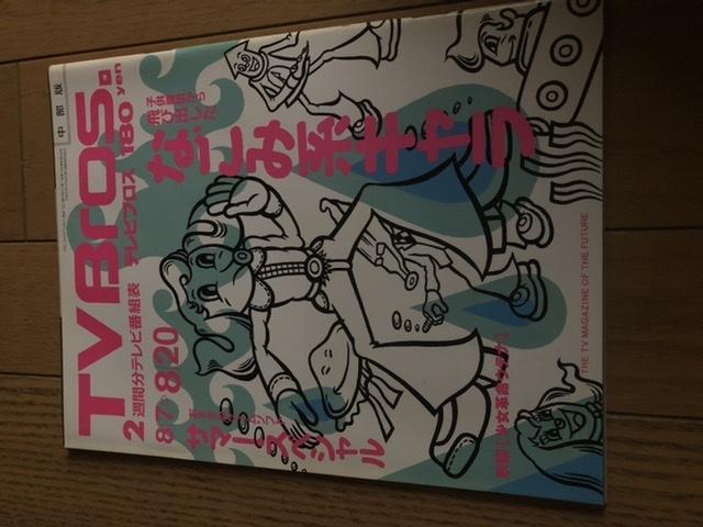 雑誌 TV Bros テレビブロス 1999.8.7 なごみ系キャラ 少女革命ウテナ