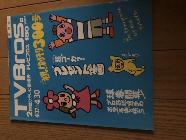 雑誌 TV Bros テレビブロス 1999.4.17 創刊300号 プロ野球選手のお宝名曲を探せ